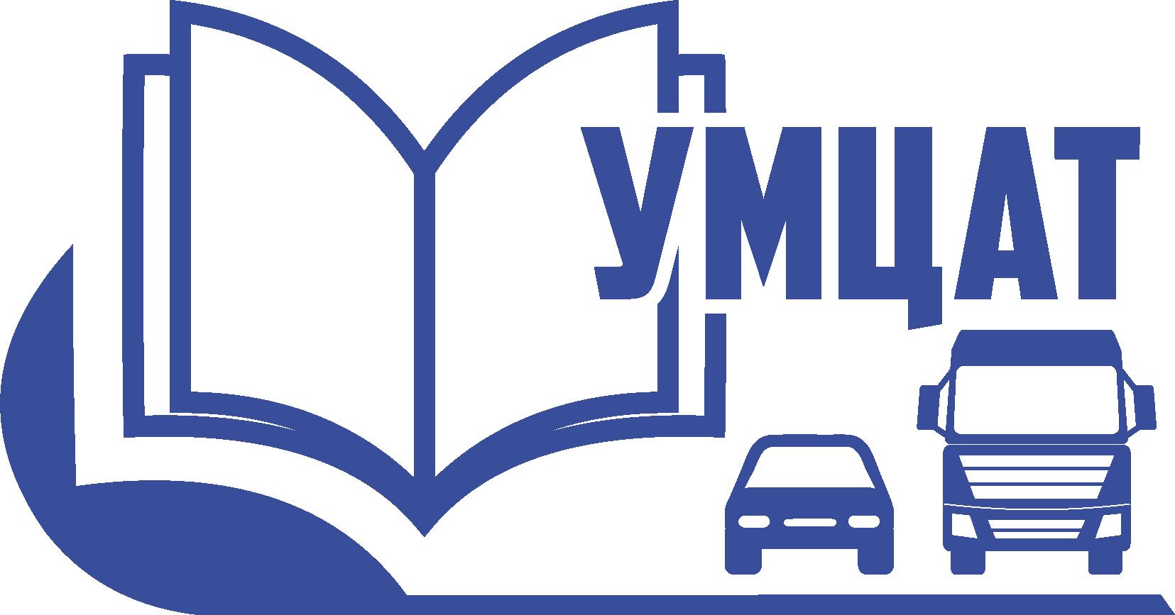 Учебно-методический центр автомобильного транспорта