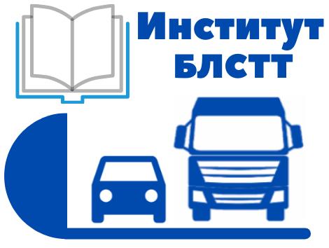 Институт безопасности, логистики и современных технологий на транспорте